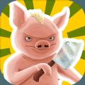 战斗小猪游戏