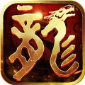龙图三国HD手游 v1.4.9
