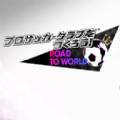 SEGA创造球会世界之路游戏国服中文版 V1.0