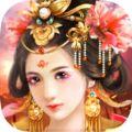 皇帝后宫侍寝手游官方公测版 v1.0.5