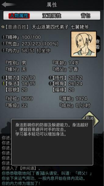 放置江湖11月江湖狂欢节活动介绍[图]