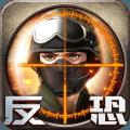 正义枪战官方iOS版 v18.1.0