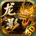 龙之影3D官方iOS版 v1.0