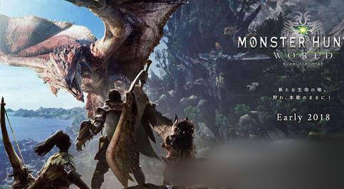 《怪物猎人世界》即将开测 场景画面堪称精致[多图]