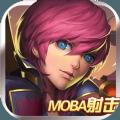 使命之战MOBA官方版