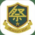 祭nine学园中文汉化版 v1.0