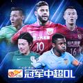 冠军中超ol游戏官网版 v1.0