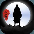 八蛋的修仙之路之下山寻找三元经游戏官网安卓版 v1.1