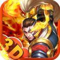热血三国卡牌官网iOS版 v1.5.31
