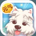 元气萌犬屋游戏手机版 v1.0.3