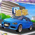 模拟泊车大师游戏手机版 v1.0