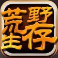 荒野生存部落觉醒手游官网版 v1.0