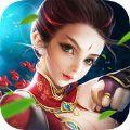 天仙传说官方手机版 v1.0.1