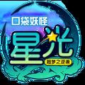 口袋妖怪星光iOS官网唯一正版 v1.0