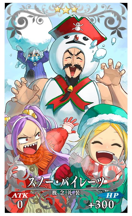 命运冠位指定FGO圣诞限定礼装雪人海盗图鉴详情[图]