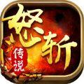 怒斩神兵传奇游戏官网版 v1.0