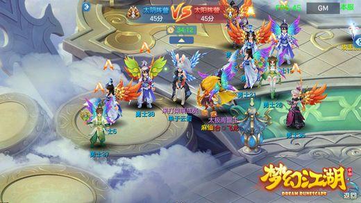 梦幻江湖ios版图3