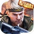 枪战争霸游戏官网版 v1.0
