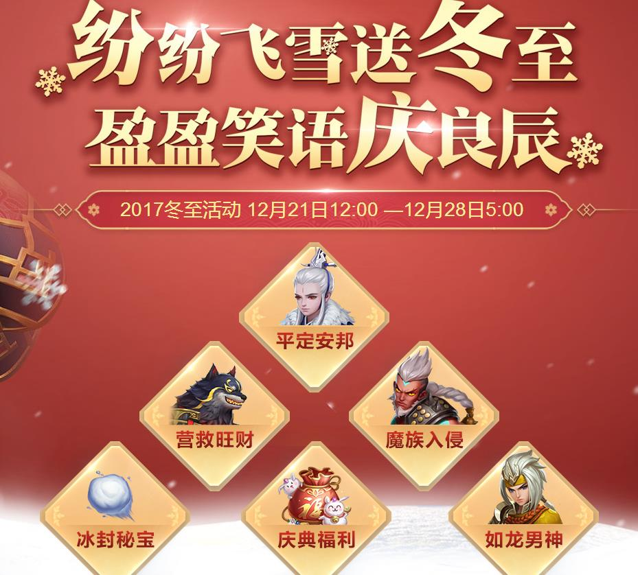 三国如龙传2017冬至节活动开启神将降临与你狂欢[图]