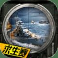 巅峰战舰内购安卓破解版 v2.7.0