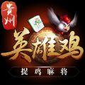 贵州英雄鸡游戏官方手机版 v1.0