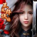 互殴群侠传手游正式版 v1.0.0