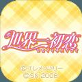 世界第一初恋游戏汉化中文破解版 V1.0