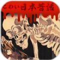 日本恐怖故事游戏