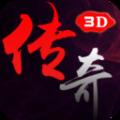 蜀山传奇3D手机公测正式服 v1.0.0