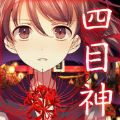 四目之神中文汉化版 v1.0.5