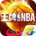 腾讯王牌NBA官网iOS版 v1.0.1382