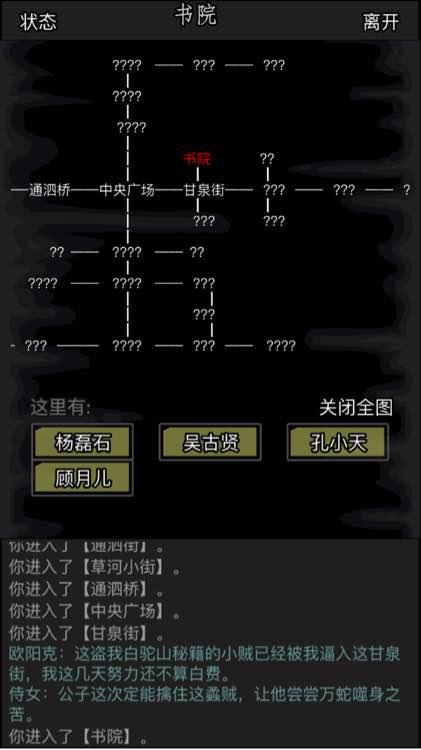 放置江湖读书识字怎么升级 读书识字满级属性介绍[图]