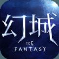 幻城手游内购破解版 v1.1.87
