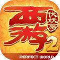 西游伏妖篇iOS版