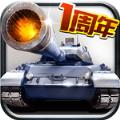 全民坦克联盟官方唯一正版手游 v1.1.42