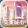 完美城市官网游戏iOS版 v1.0.5521