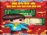 心动昌图麻将手机安卓版 v1.0