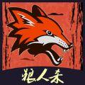 狼人杀TV app官方下载 v1.0