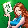 芜湖彩虹麻将官网版