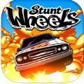 Stunt Wheels Party中文国服版 v1.0