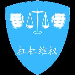 维权app合集