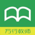 万行教师招聘网2017最新版 v2.3.4
