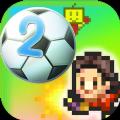 冠军足球物语2安卓汉化破解版 v1.30