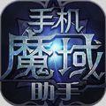 手机魔域助手app下载 v1.0.0