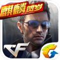 穿越火线枪战王者官方iOS版