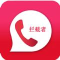 拦截者app手机版 v1.0