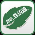 外语通学生版app手机版 v1.0.1.38