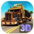 卡车运输车Sim2017