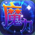 魔力世纪OnLine公测中文版 v1.0.4