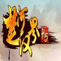 楚河汉界H5游戏在线玩